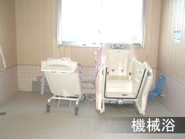 特別養護老人ホームこはく苑 機会浴