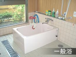 特別養護老人ホームこはく苑 一般浴